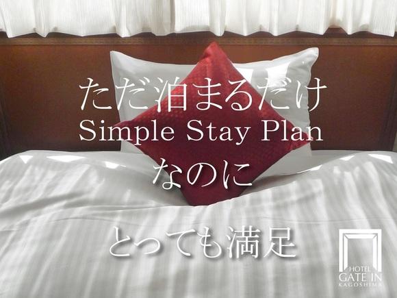 【お客様登録限定】シンプルスティ□素泊まり