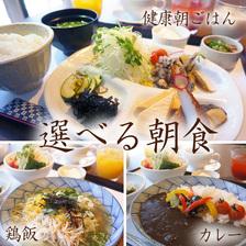 【好評により復活♪】■平日限定<朝食付>プラン♪