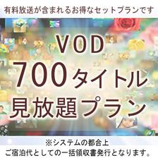 【 VOD全タイトル700見放題 】付プラン♪