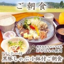 【お客様登録限定】<朝食付き♪> 朝食を食べて1日をスタート♪